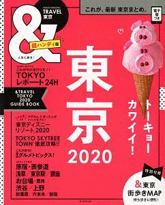 &TRAVEL 東京<超ハンディ版> 2020