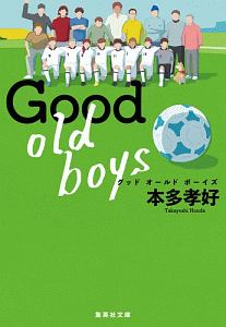 本多孝好『Good old boys』