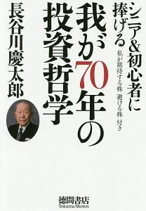 『我が70年の投資哲学』長谷川慶太郎