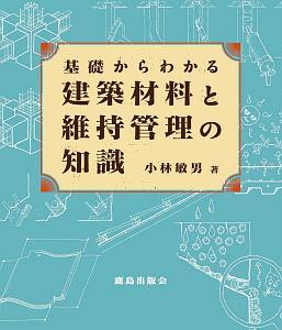 小林敏男『基礎からわかる 建築材料と維持管理の知識』