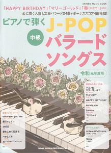 シンコーミュージックスコア編集部『ピアノで弾く J-POPバラードソングス 令和元年』