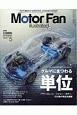 Motor Fan illustrated テクノロジーがわかると、クルマはもっと面白い(152)