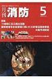 月刊消防 2019.5 「現場主義」消防総合マガジン(479)