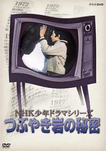 NHK少年ドラマ シリーズ~つぶやき岩の秘密