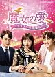 魔女の愛 〜チョホンは恋愛中〜 DVD-BOX