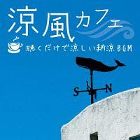 涼風カフェ ~聴くだけで涼しい納涼BGM