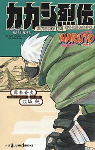 NARUTO-ナルト- カカシ烈伝 六代目火影と落ちこぼれの少年