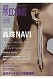 JAPAN PRECIOUS Summer2019 ジュエリー専門誌の決定版(94)