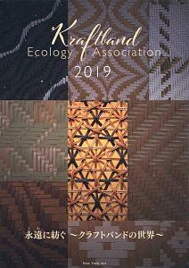 Kraftband Ecology Association 2019