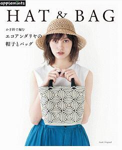 かぎ針で編む エコアンダリヤの帽子とバッグ