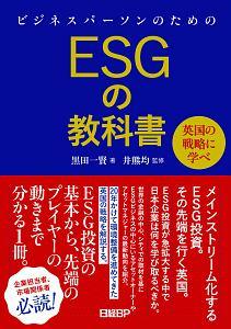 井熊均『ビジネスパーソンのためのESGの教科書』