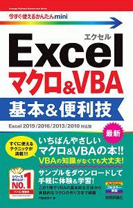 今すぐ使えるかんたんmini Excelマクロ&VBA 基本&便利技<Excel 2019/2016/2013/2010対応版>