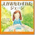 えがおをわすれたジェーン 子どものトラウマ治療のための絵本シリーズ