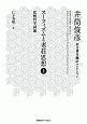 スーフィズムと老荘思想(上) 比較哲学試論 井筒俊彦英文著作翻訳コレクション