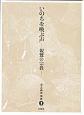 児玉暁洋選集 いのちを喚ぶ声-親鸞の宗教 (1)