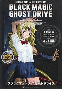 『BLACK MAGIC GHOST DRIVE』士郎正宗