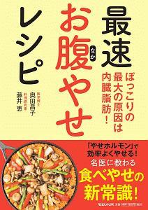 藤井恵『最速お腹やせレシピ』