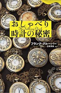 おしゃべり時計の秘密