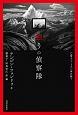 独りの偵察隊 亡命チベット人二世は詠う 詩文集