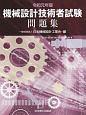 機械設計技術者試験 問題集 令和元年