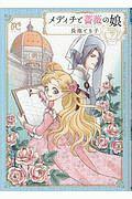 『メディチと薔薇の娘』長池とも子