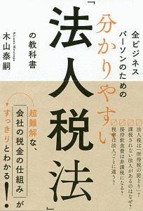 木山泰嗣『分かりやすい「法人税法」の教科書』
