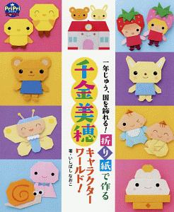 いしばしなおこ『折り紙で作る 千金美穂キャラクターワールド!』
