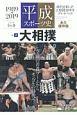 平成スポーツ史<永久保存版> 大相撲 (3)