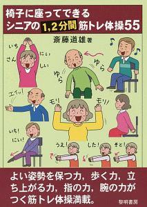 斎藤道雄『椅子に座ってできるシニアの1、2分間筋トレ体操55』