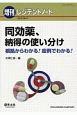 レジデントノート増刊 21-5 同効薬、納得の使い分け 根拠からわかる!症例でわかる!