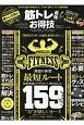 筋トレ最強お得技ベストセレクション お得技シリーズ139