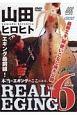 山田ヒロヒト REAL EGING 長崎&鹿児島編 (6)