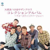 大前あつみ&サザンクロス・コレクションアルバム ~アコースティックバージョン~