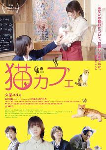 久保ユリカ『猫カフェ』