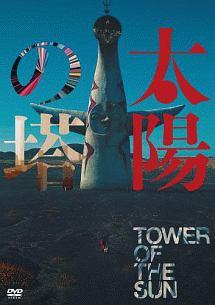 土屋敏男『太陽の塔』