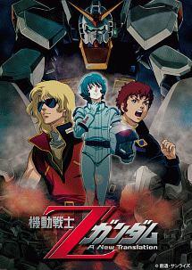 機動戦士Zガンダム 劇場版Blu-ray BOX