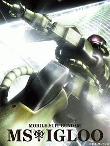 機動戦士ガンダム MSイグルー DVD-BOX