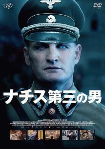 ジャック・オコンネル『ナチス第三の男』