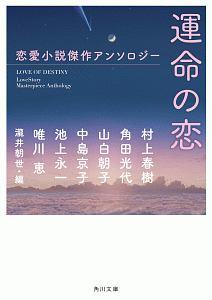 角田光代『運命の恋 恋愛小説傑作アンソロジー』