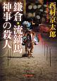 鎌倉・流鏑馬神事の殺人