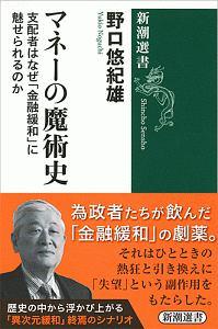 野口悠紀雄『マネーの魔術史』