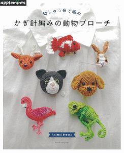 刺しゅう糸で編む かぎ針編みの動物ブローチ