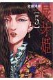 屍牙姫(5)