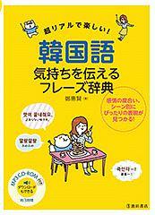 鄭惠賢『超リアルで楽しい!韓国語 気持ちを伝えるフレーズ辞典 MP3 CD-ROM付き』