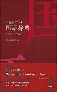 三省堂 ポケット国語辞典<中型プレミアム版>