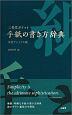 三省堂 ポケット手紙の書き方辞典<中型プレミアム版>