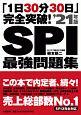 「1日30分30日」完全突破!SPI 最強問題集 2021