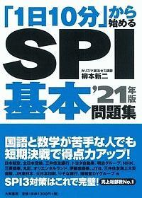 「1日10分」から始める SPI基本問題集 2021