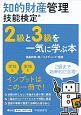 知的財産管理技能検定 2級と3級を一気に学ぶ本