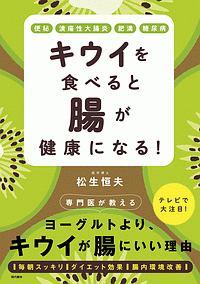 『キウイを食べると腸が健康になる!』松生恒夫